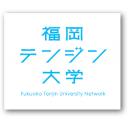 記事ID 201110211613: 福岡テンジン大学 - 情報登録日: [20111021] / 情報更新日: [20111021]