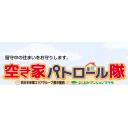 記事ID 201112261551: 空き家パトロール隊 福岡市早良区・西区、糸島市にて先行スタート - 情報登録日: [20111226] / 情報更新日: [20120201]
