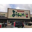 記事ID 201504141735: JAふくおか八女農産物直売所「よらん野」 - 情報登録日: [20150414] / 情報更新日: [20150414]
