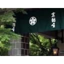 記事ID 201504151730: 京都屋(武雄温泉) - 情報登録日: [20150415] / 情報更新日: [20150415]