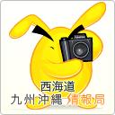 記事ID 201502021320: 恵方巻き(岩田屋) - 情報登録日: [20150202] / 情報更新日: [20150202] (画像なし)
