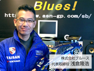 株式会社ブルース 代表取締役 浅倉隆浩