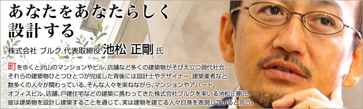 あなたをあなたらしく設計する - 株式会社ブルク 代表取締役 池松正剛 氏