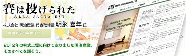 賽は投げられた - 株式会社明治産業 代表取締役 明永喜年 氏