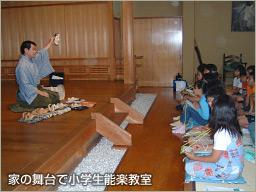 小学生能楽教室