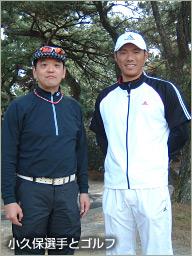 小久保選手とゴルフ