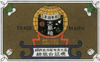 大島紬証紙 - 地球印