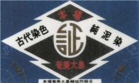 大島紬証紙 - 奄美大島紬協同組合検査合格品