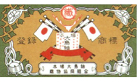 大島紬証紙 - 旗印