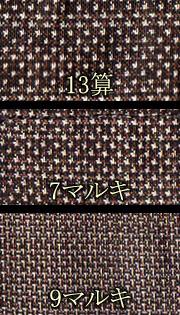大島紬のグレード