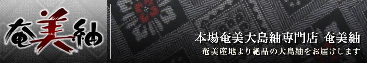 本場奄美大島紬専門店 奄美紬