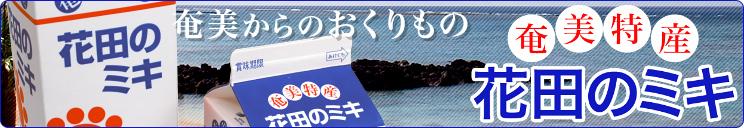 花田のミキ