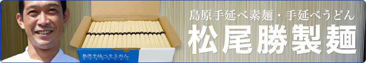 松尾勝製麺