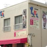 きもの たかた (たかた呉服店) 店舗写真
