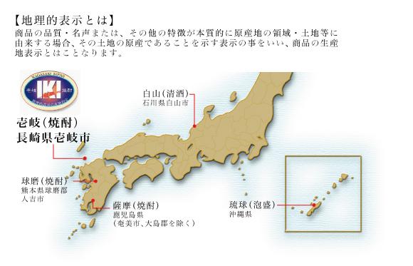 日本の酒類における地理的表示