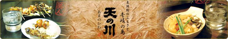 壱岐焼酎 天の川酒造