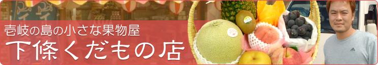 壱岐の島の小さな果物屋 下條くだもの店